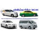 แท็กซี่แวนบริการ แท็กซี่คันใหญ่ แท็กซี่แวน รถแท็กซี่คันใหญ่ taxi van big taxi service Suv van รถตู้บริการ Minibus รถตู้ให้เช่า Package tour